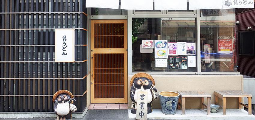 Sanuki No Otoko Udon